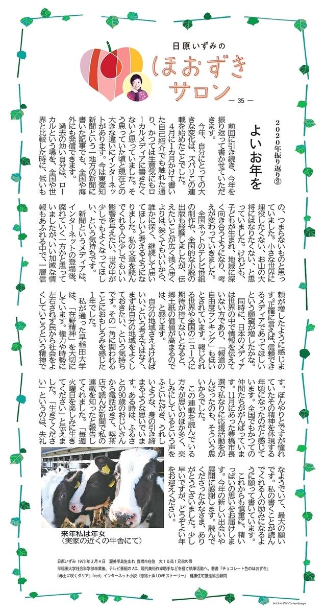 f:id:hihararara:20201222122527j:plain