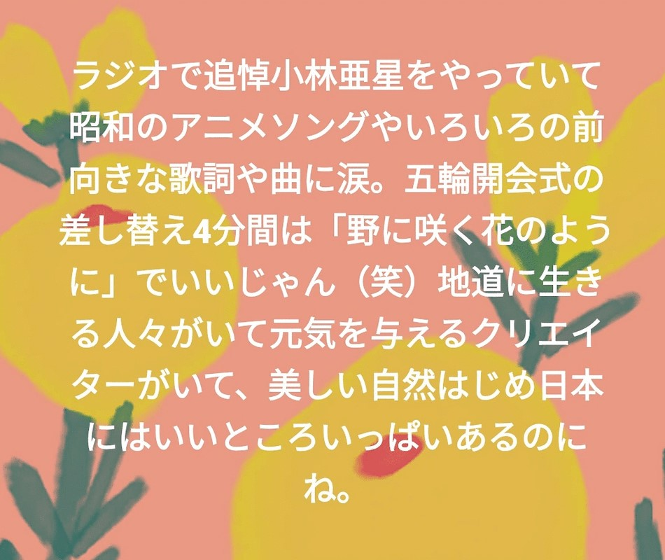 f:id:hihararara:20210722220849j:plain