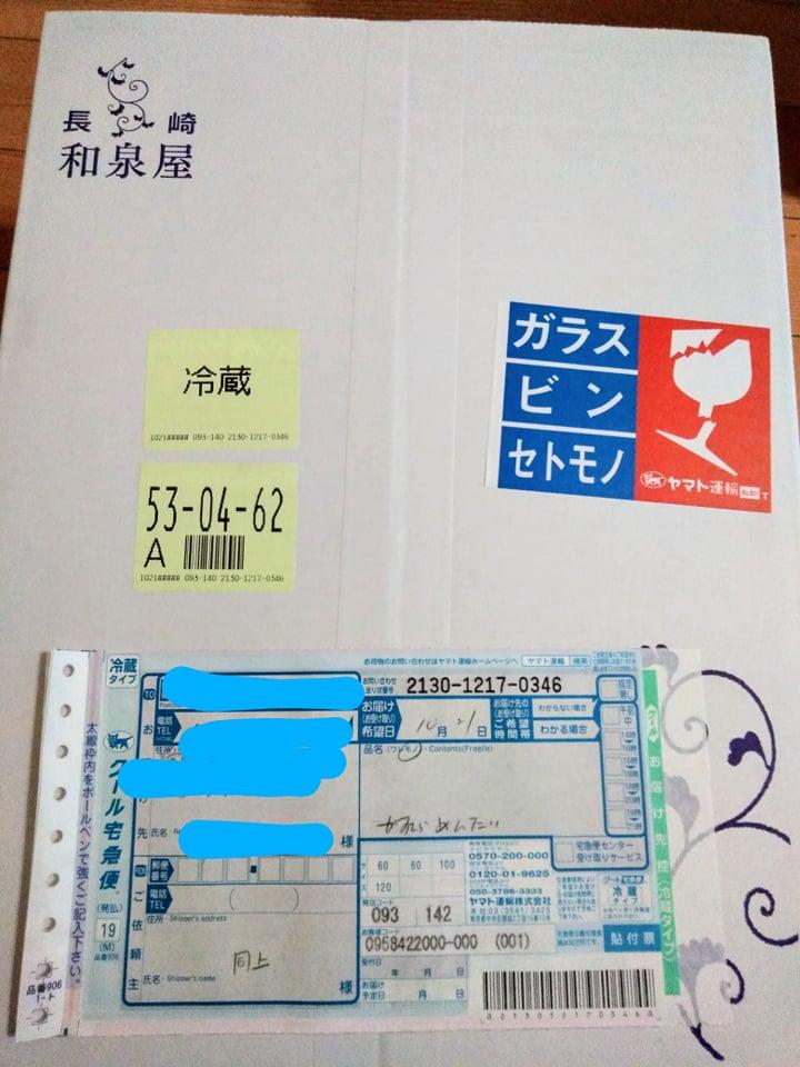 f:id:hihararara:20211024123117j:plain