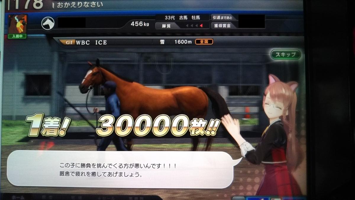 f:id:hihimaru_starhorse:20210128103637j:plain