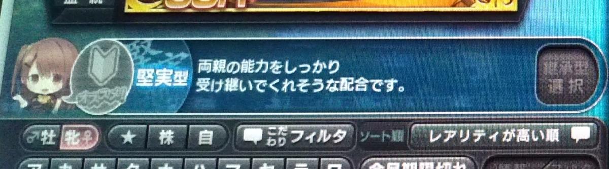 f:id:hihimaru_starhorse:20210302103751j:plain