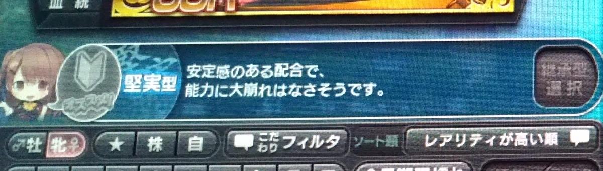 f:id:hihimaru_starhorse:20210302114721j:plain