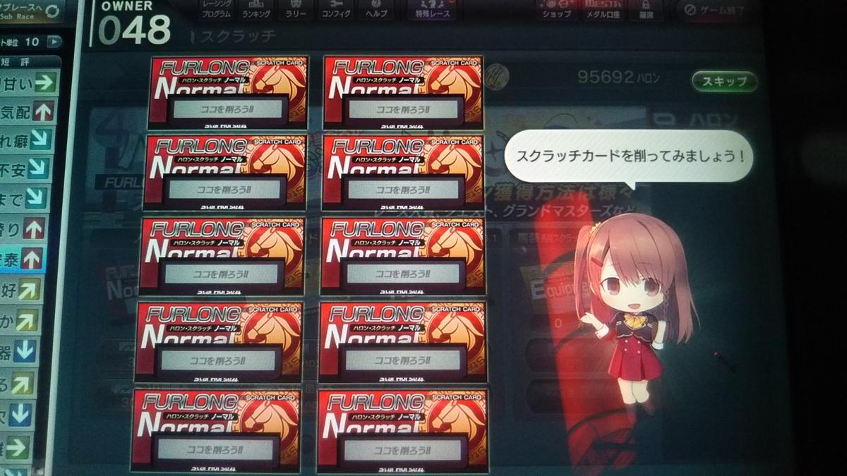 f:id:hihimaru_starhorse:20210407133119j:plain