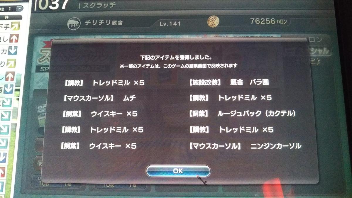 f:id:hihimaru_starhorse:20210422151514j:plain