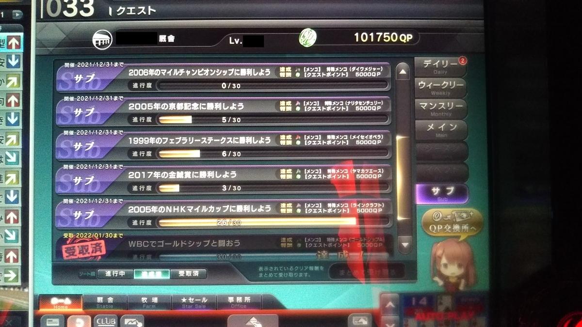 f:id:hihimaru_starhorse:20210510100633j:plain