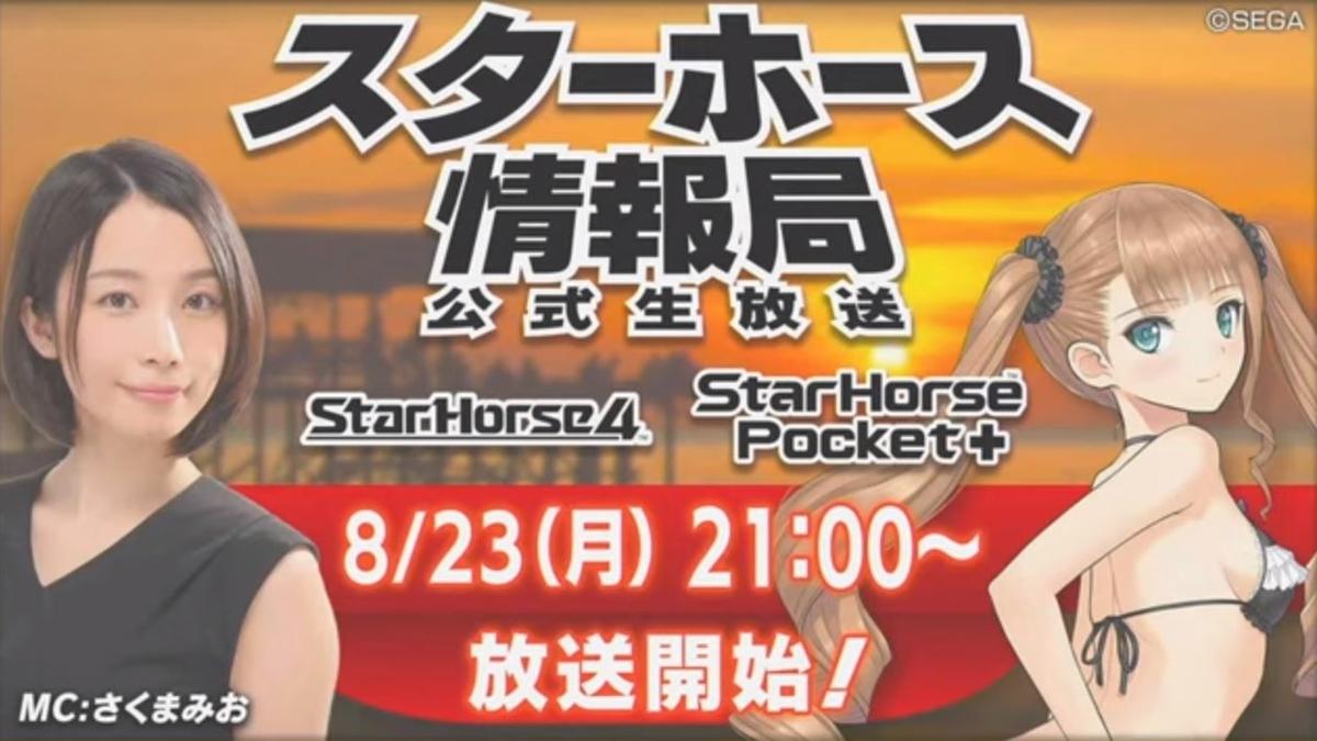 f:id:hihimaru_starhorse:20210831141702j:plain
