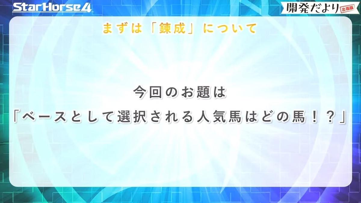 f:id:hihimaru_starhorse:20210831142204j:plain