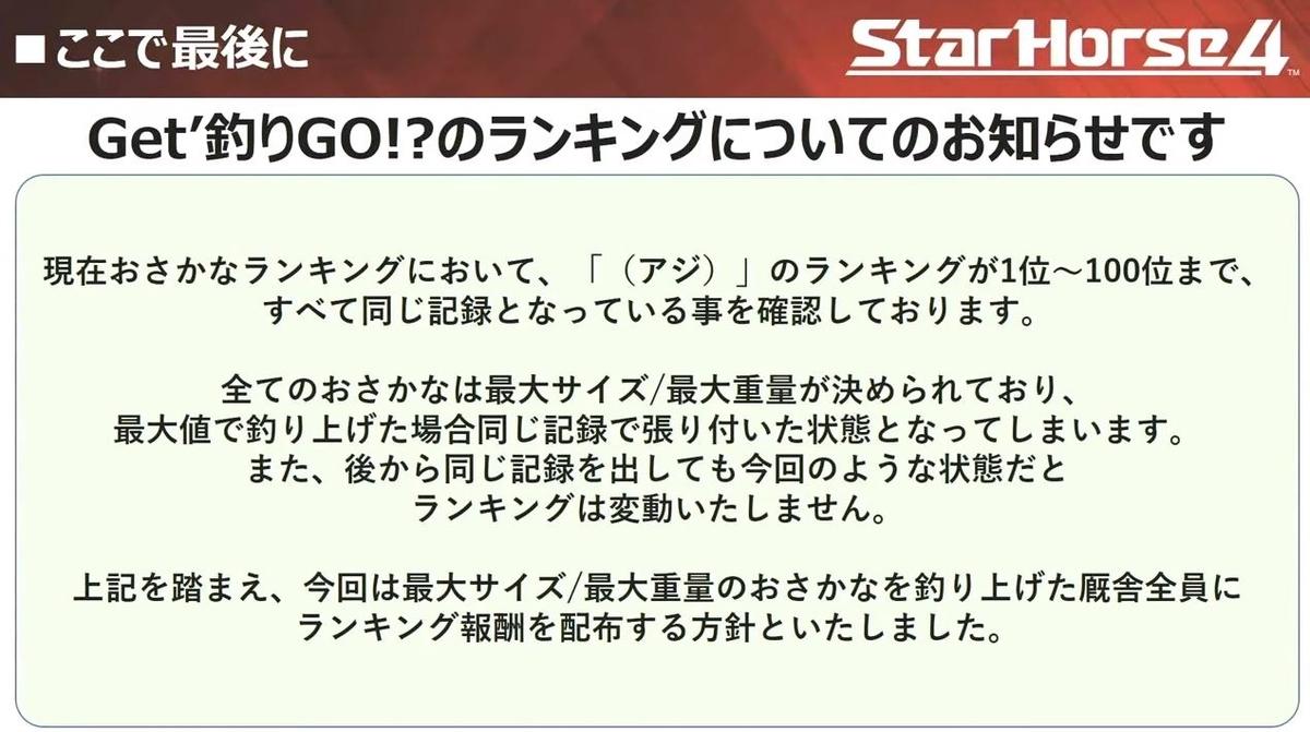 f:id:hihimaru_starhorse:20210831142324j:plain