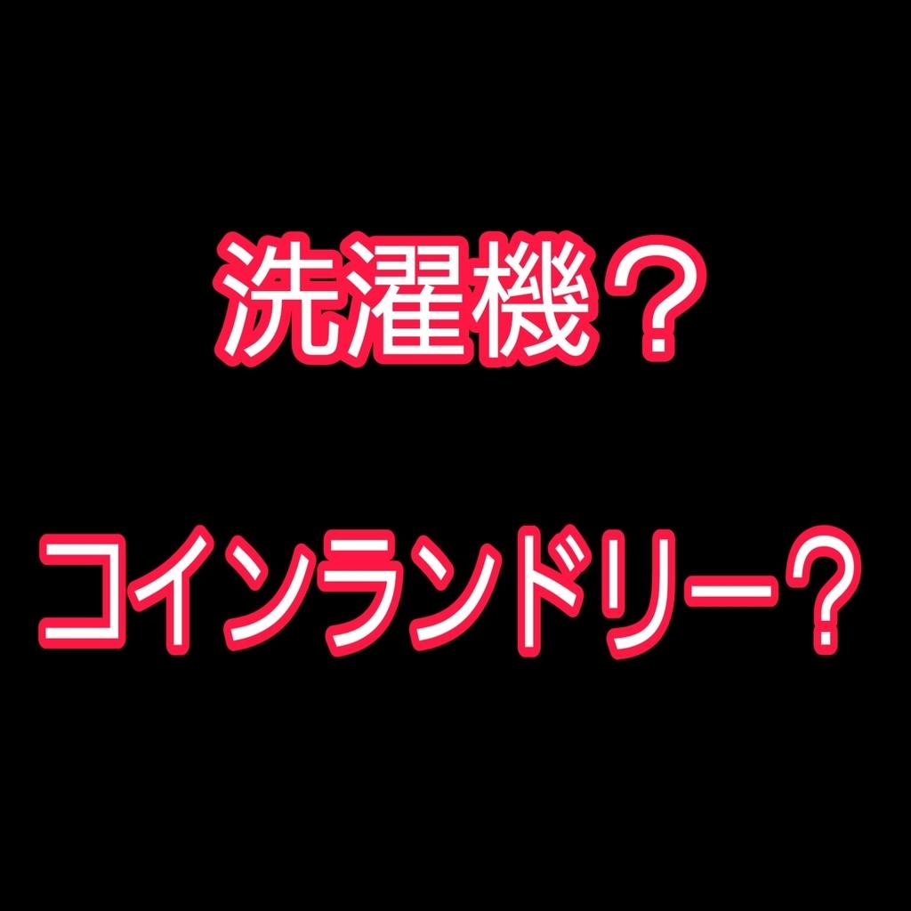 f:id:hihowru:20181117040944j:plain