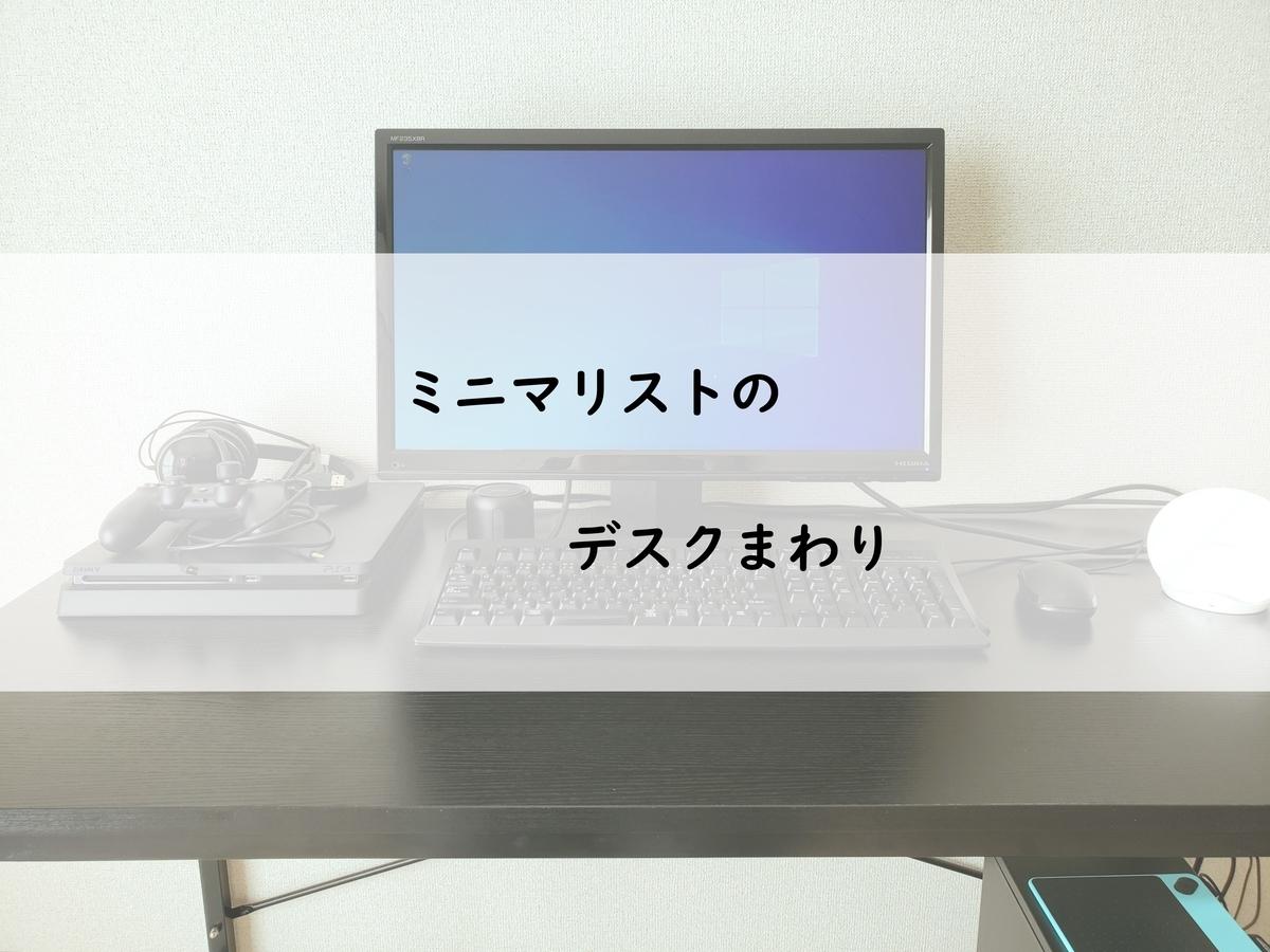 f:id:hihowru:20191201163018j:plain