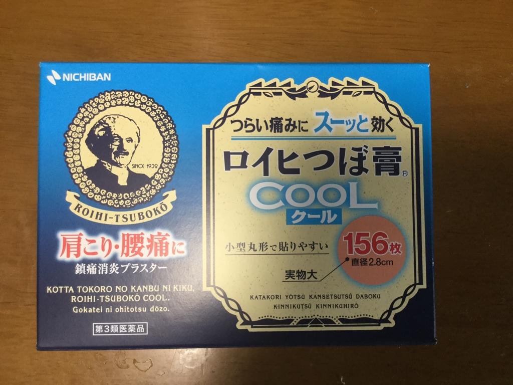 f:id:hihumimakoto01:20160905180235j:plain