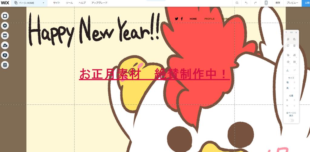 f:id:hihumimakoto01:20161024220511p:plain