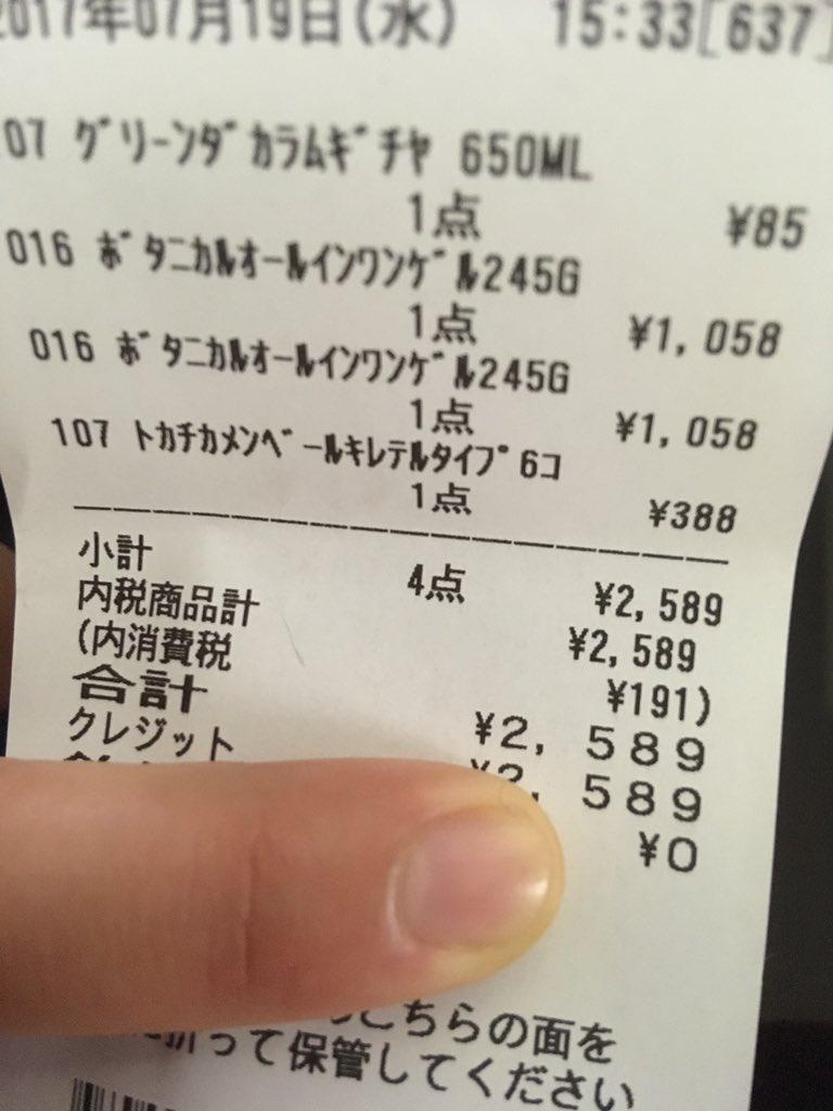 f:id:hihumimakoto01:20170721001433j:plain