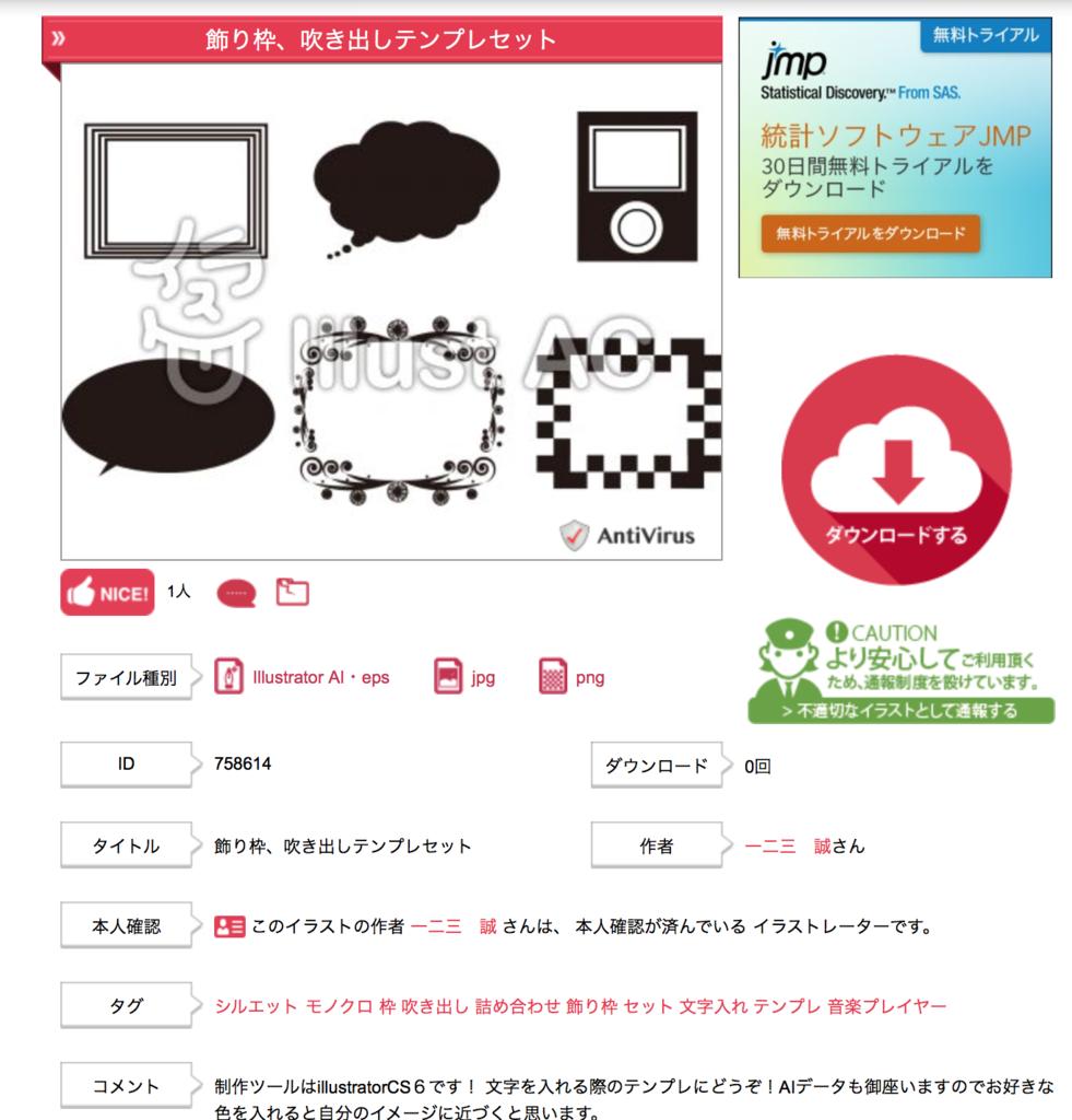 f:id:hihumimakoto01:20170920112441p:plain