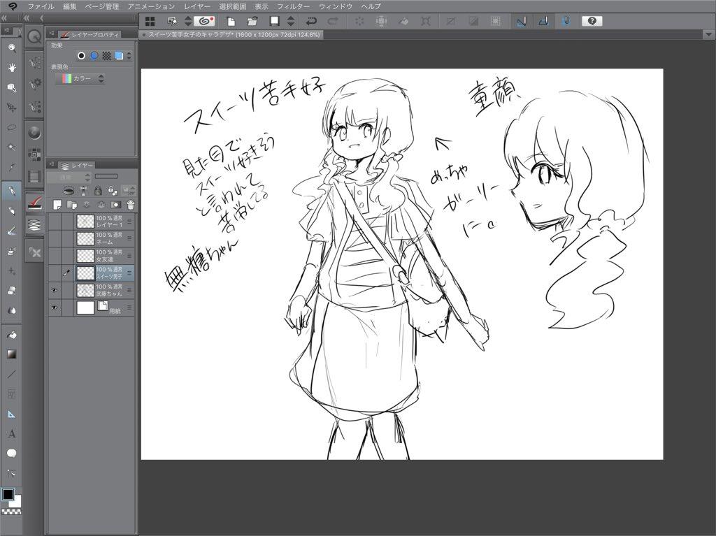 f:id:hihumimakoto01:20171114150235j:plain