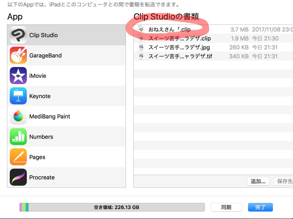 f:id:hihumimakoto01:20171114222747j:plain