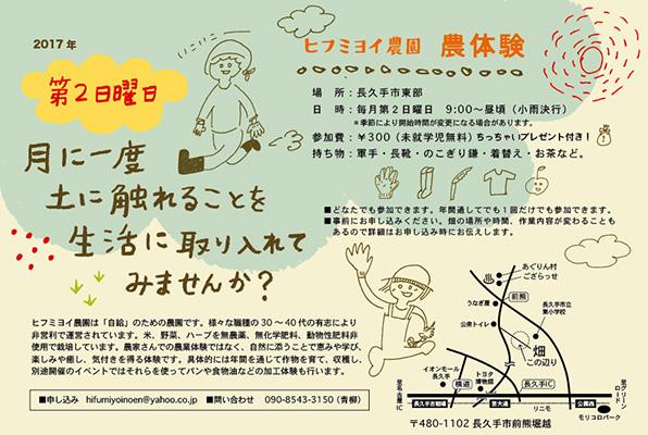 f:id:hihumiyoi:20170313204734j:plain