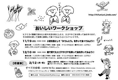 f:id:hihumiyoi:20171010225947j:plain