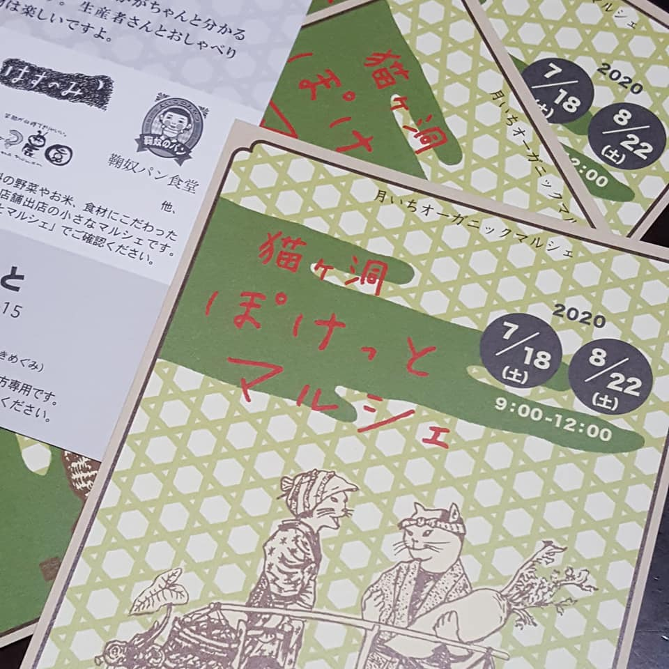 f:id:hihumiyoi:20200718215016j:plain