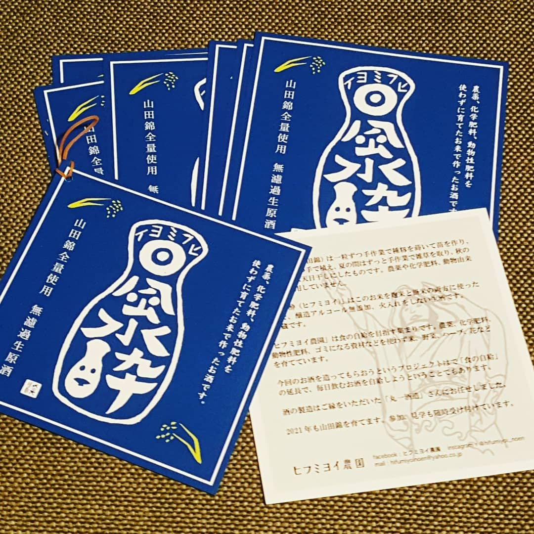 f:id:hihumiyoi:20210420212836j:plain