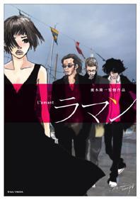 映画「ラマン l'aman」:原作やまだないと・監督廣木隆一:2005.2/5から・渋谷[[シネアミューズ]]で公開です