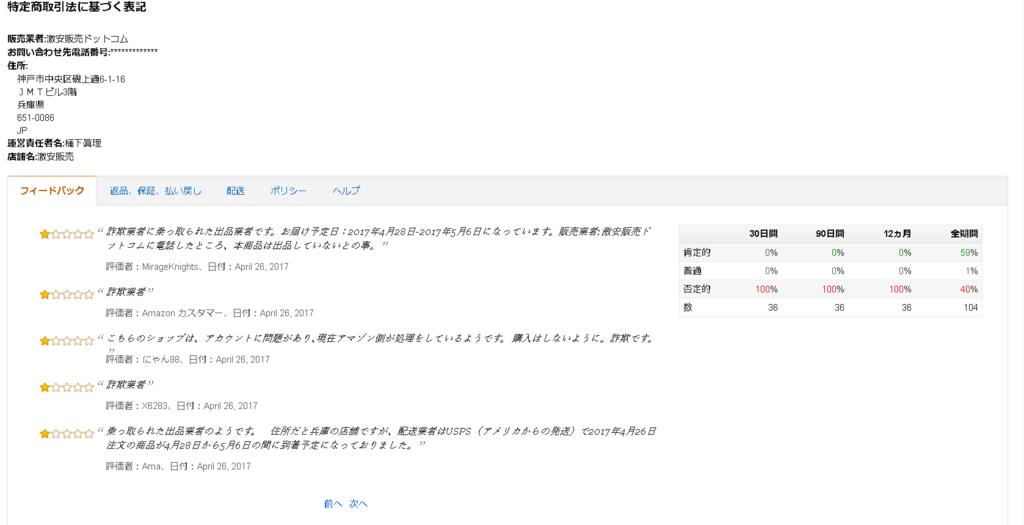 f:id:hiiyuu:20170427073739p:plain