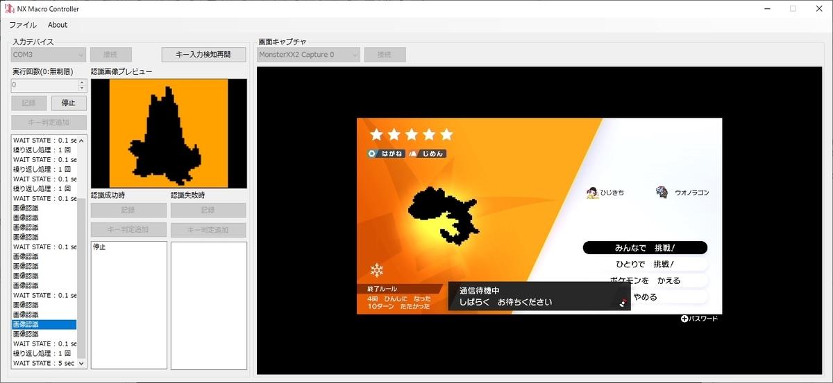 NX Macro Controller画像認識失敗