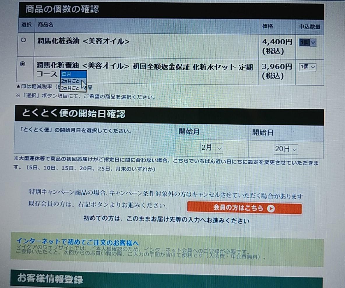 f:id:hikachanchan:20200224114533j:plain