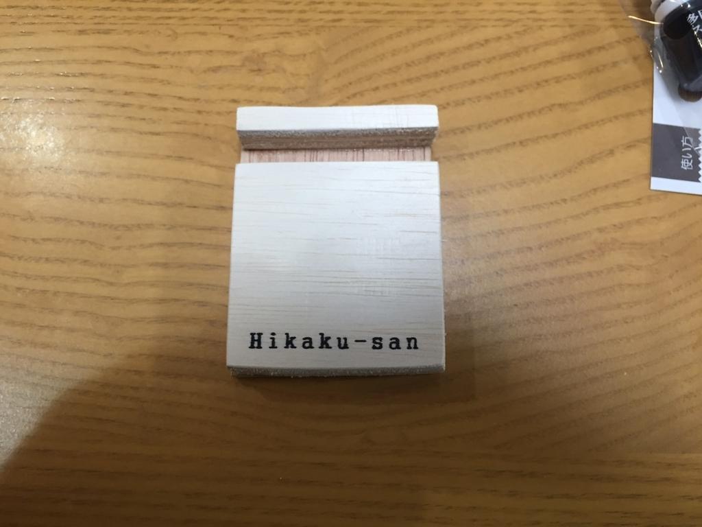 f:id:hikaku_san:20171209143435j:plain