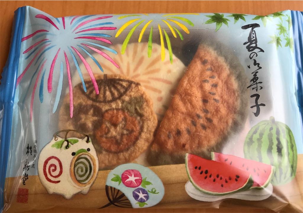 f:id:hikari-san:20200723123246j:image