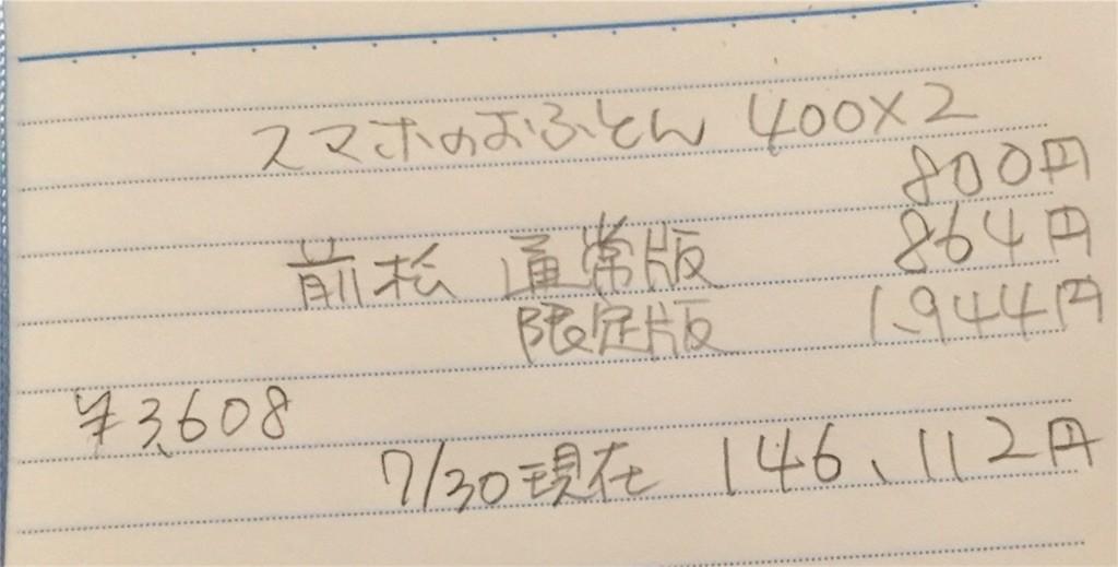 f:id:hikari53:20160801221445j:image