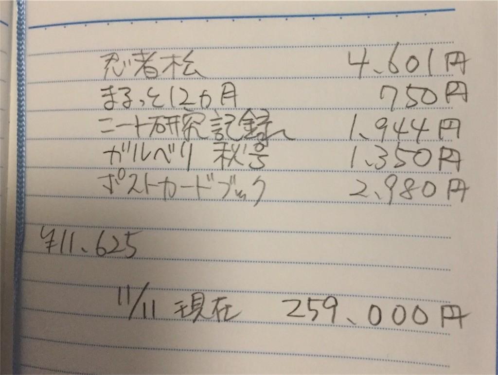 f:id:hikari53:20161111222121j:image