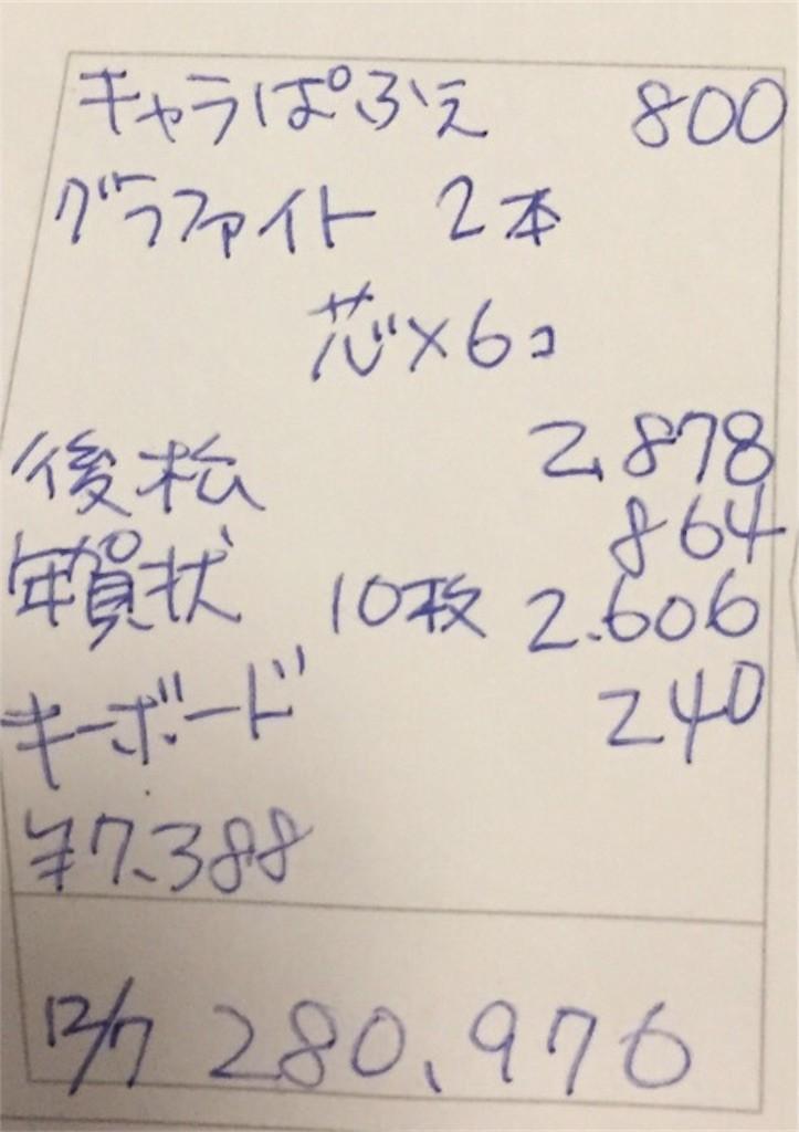 f:id:hikari53:20161207214855j:image