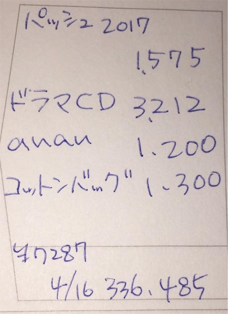 f:id:hikari53:20170416212825j:image