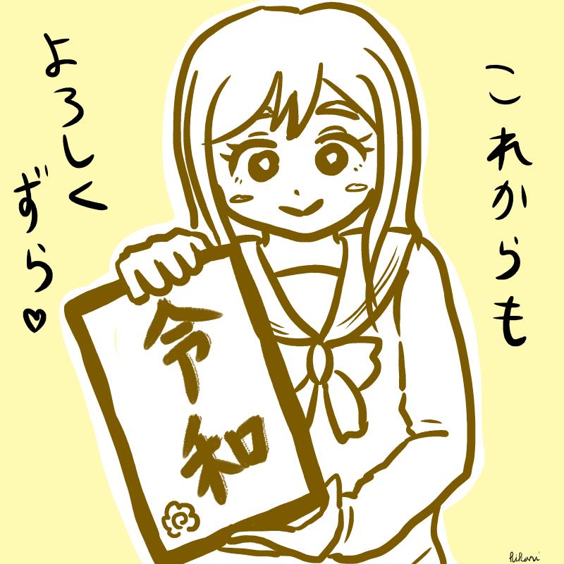 f:id:hikari__inc:20190501132945p:plain