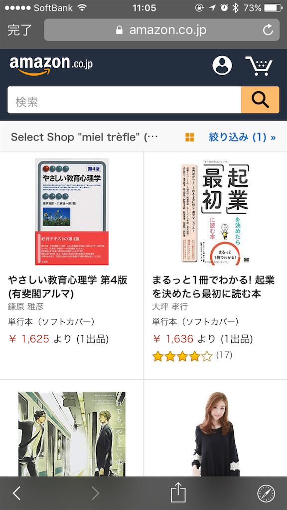 f:id:hikari_juku:20161027110714p:image