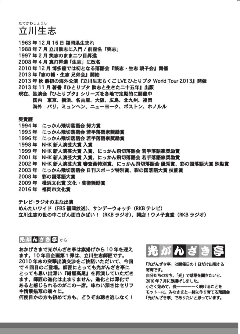 f:id:hikariganzakitei:20200120130009j:plain