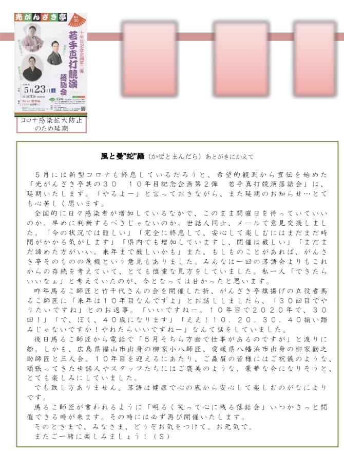 f:id:hikariganzakitei:20200421061602j:plain
