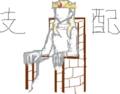 [陛下][レンガを使って]壁を作ること以外で、レンガを使ってできることすべてを挙げよ