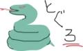 [現代の生き物][陸の生き物][陸上の爬虫類][肉食][reptiles]お絵かきしりとり: とぐろ (ヘビの)