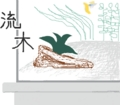 [現代の生き物][水の生き物][オスが美しい][グッピー][熱帯魚][卵胎生][many fish]流木