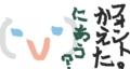 [毛筆](・v・)