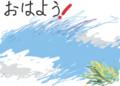 [指で描いてみた。][挨拶][イラスト]おはよう ~青い空に向かって!~