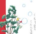 [指で描いてみた。][小人][挨拶][天気][イラスト]シャボン玉こんにちは