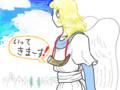 [天使][指で描いてみた。]角笛だけど、留学するよ!