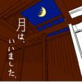 [月][絵のない絵本]ぬりえ