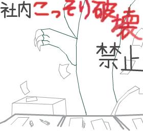 社内○○禁止