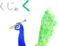 [現代の生き物][陸の生き物][オスが美しい][日本にもいる鳥][birds][肉食]お絵かきしりとり