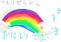 [挨拶][虹]おはよう