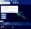 [loftwork][参加中!][Webサイト][HP][XHTML][CSS][タグ打ち]My Site Design Award 2011 参加作品